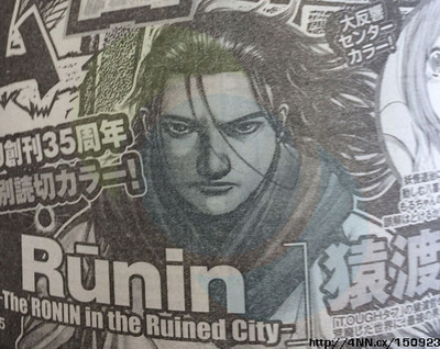 http://www.koi-nya.net/img/subidos_posts/2014/04/R%C5%ABnin-The-Ronin-in-the-Ruined-City-.jpg