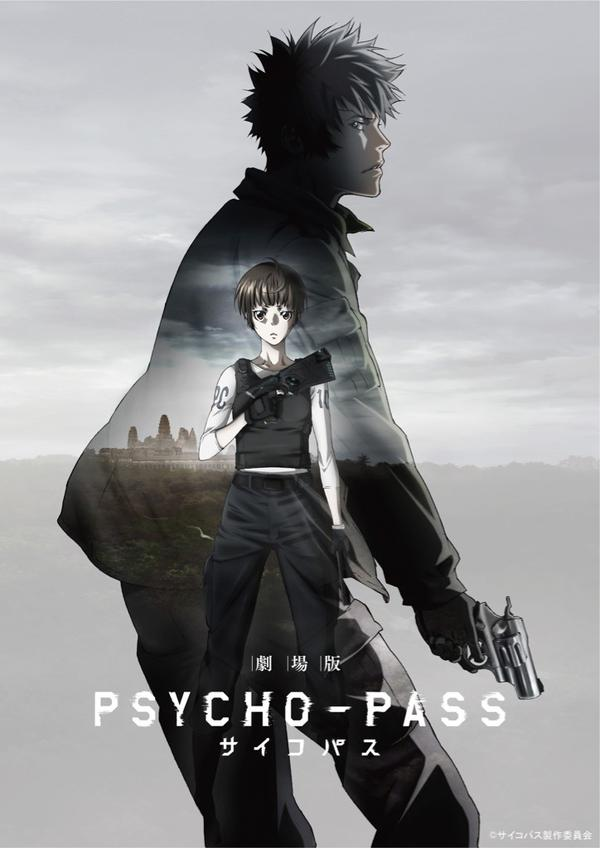 psycho pass pelicula poster