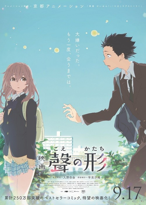 Koe no katachi presenta sus seiyuus principales y m s for Koi no katachi
