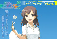 Preview: Rinne no Lagrange - Flower declaration of your heart