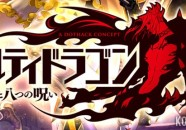 Guilty Dragon, el RPG de fantasía gratuito para iOS de CyberConnect2