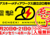 El evento 20 aniversario de Dengeki da carpetazo con un recuento de 72.000 visitantes