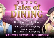Tales of Dining