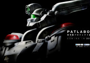 patlabor-live-action-2014