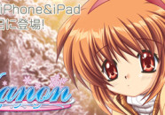 iphone_kanon_keyinfo