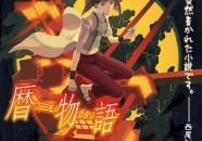 Koyomimonogatari saldr a la venta el 22 de mayo