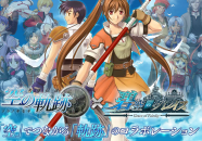 Sora no Kiseki x Grace of Fairsky