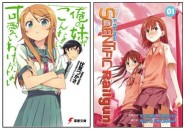 oreimo-y-toaru-kagaku-no-railgun-tendran-nuevas-historias-escritas-via-nico-nico-douga