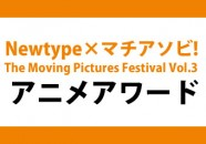 Newtype Anime Awards 2013