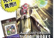 hack Guilty Dragon Visual Works Vol3 (1)