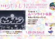 Disponibles previews de diez temas del CD para conmemorar el vigésimo aniversario de Sailor Moon