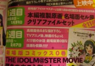 Imas-movie-extra01