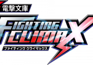 1381062107-dengeki-bunko-fighting-climax-logo