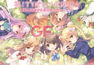 GirlFriend Kari GirlFriend BETA se estrenara en otoño y ya conocemos su staff y seiyuus