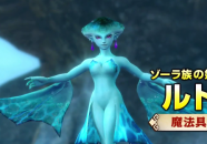 Trailer de Hyrule Warriors centrado en la Princesa Ruto