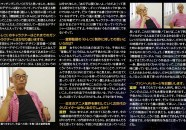 Tomino - Beat Magazine (interior)