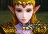 Tráilers de Hyrule Warriors de Link y Zelda con las ropas de Ocarina of Time y Skyward Sword