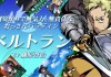 Etrian Odyssey Untold 2 The Knight of Fafnir PV Bertrand (Destacada)