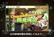 Etrian Odyssey Untold 2 The Knight of Fafnir Sistema papeo (Destacada)
