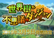 Etrian Odyssey and Mistery Dungeon logo