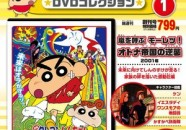 Eiga Crayon Shin-chan DVD Collection
