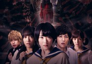 Corpse Party pelicula live action poster