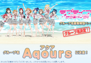 Love Live Sunshine Aqours