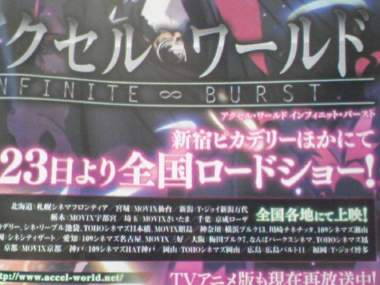 accel world infinite (2)