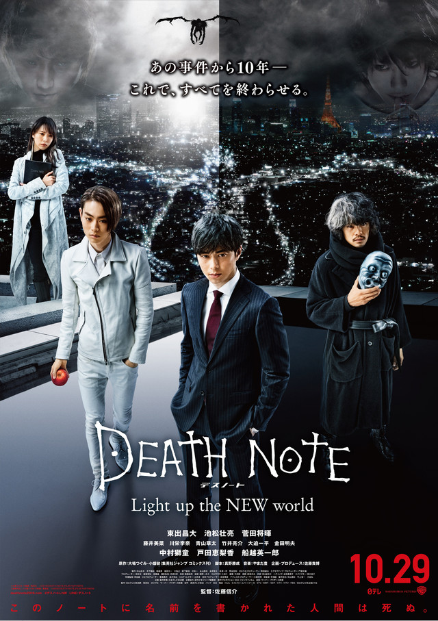 Death Note Light up the NEW world pelicula poster promocional