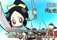 Nobunaga no Shinobi anime video promocional