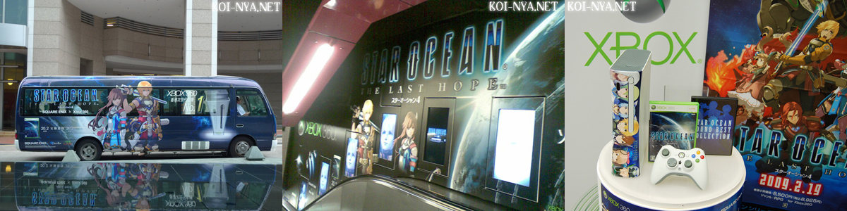 Star Ocean: The Last Hope - advert