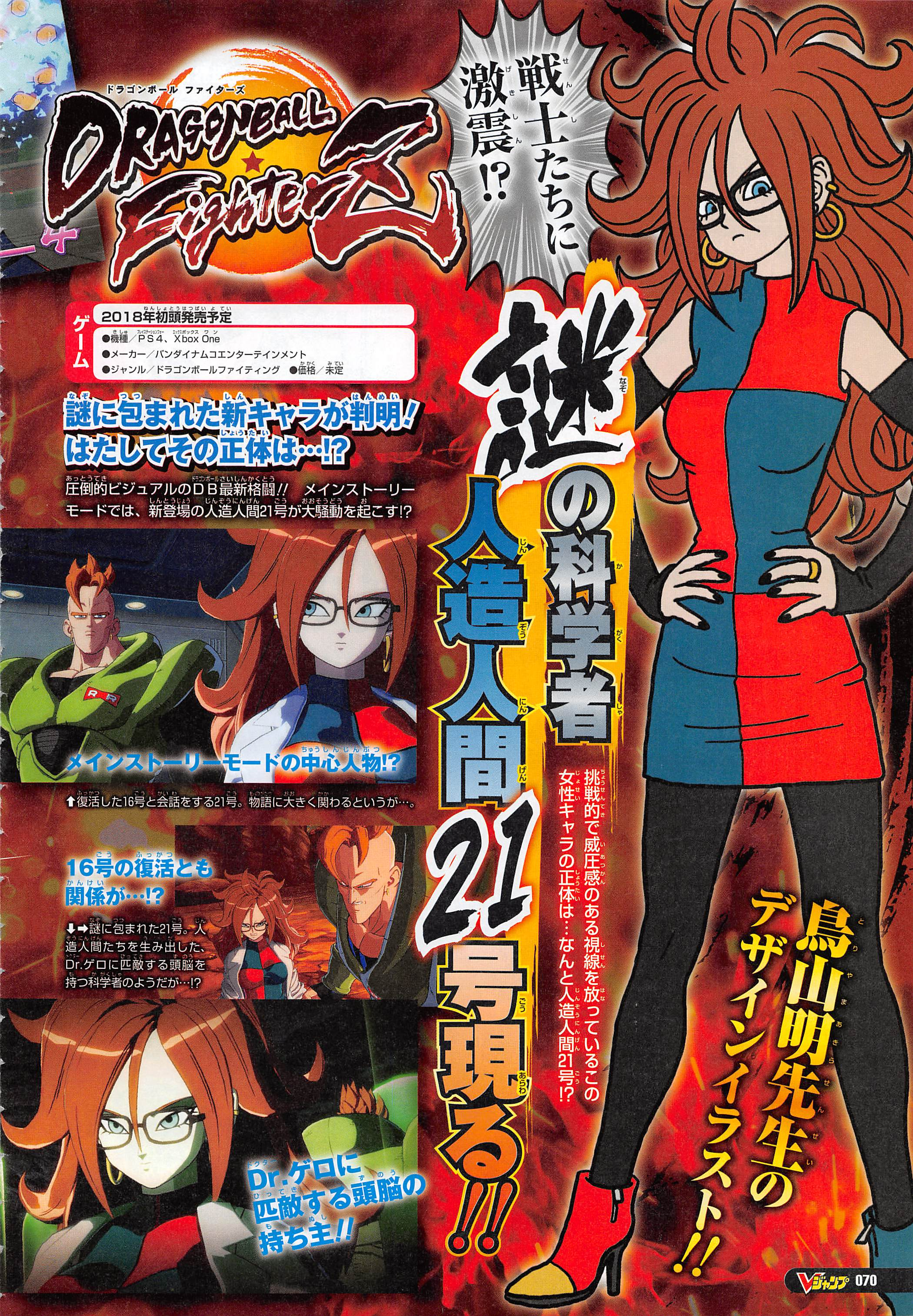Dragon ball fighterz presenta a un nuevo personaje - Dragon ball z 21 ...