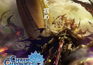 Chain Chronicle Haecceitas no Hikari pelicula 3