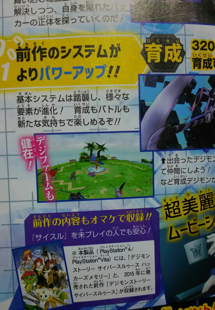 Digimon Story Cyber Sleuth Hacker's Memory 02