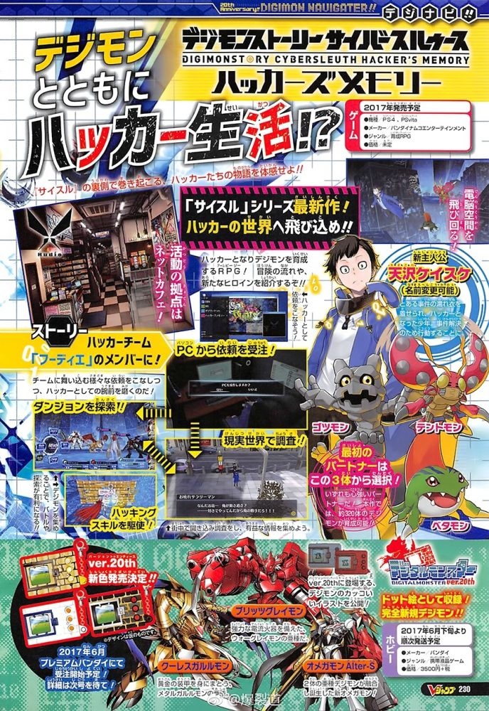 Digimon-Story-Cyber-Sleuth-Hackers-Memory-Scan_04-18-17_001