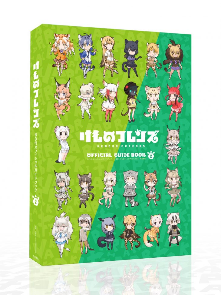 Kemono Friends Official Guide Book 2