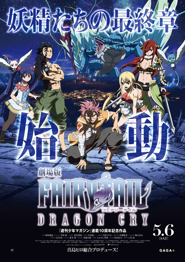 fairy tail dragon cry promo imagen
