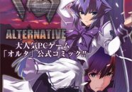 muv luv alternative manga finaliza