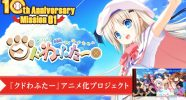 Kud Wafter, spin-off de Little Busters!, tendrá proyecto de anime crowfunding