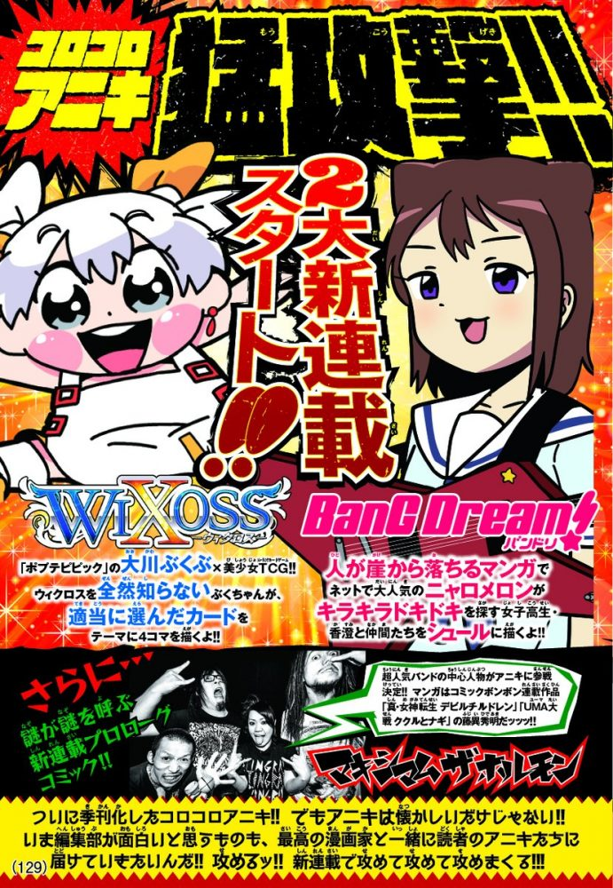 WIXOSS BanG Dream yonkoma