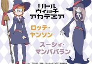 Little Witch Academia Lotte Sucy Nendo