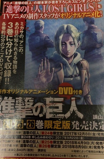 la-novela-de-shingeki-no-kyojin-lost-girls-tendra-anime-en-formato-de-ovas