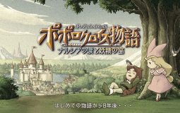 PopoloCrois: Narcia's Tears and the Fairy's Flute anunciado para smartphones