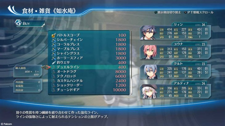 The Legend of Heroes Trails of Cold Steel III muestra dos minijuegos 9
