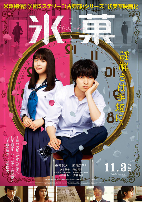 hyouka-live-action-poster-2