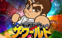 TGS 2017: Arc System Works anuncia Kunio-kun: The World Classics Collection