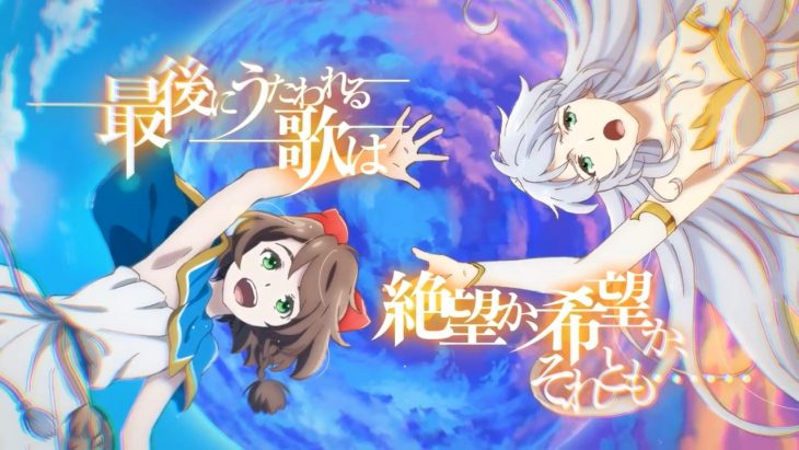 Lost Song anime intro