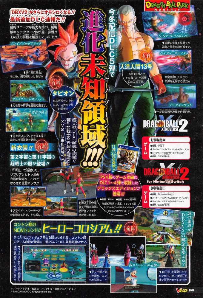 dragon ball xenoverse 2 taipon android 13