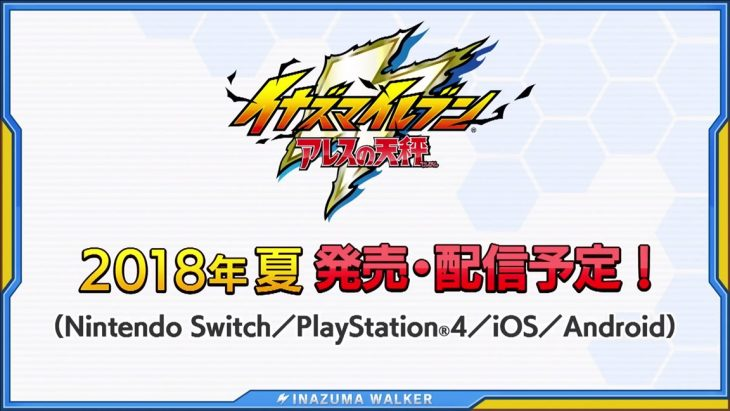 inazuma-eleven-ares-switch ps4