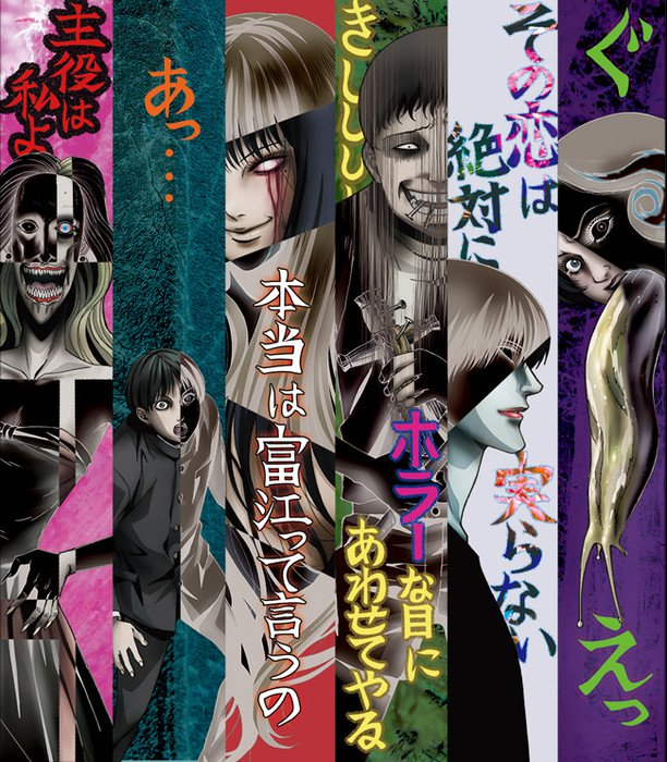 junji ito collection anime koinya
